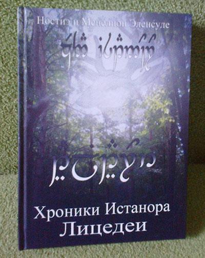 Книга «Лицедеи»